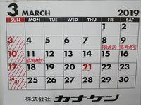 3月の診療日とモニター募集について!!