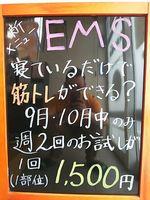 9月9日(月)と10日(火)のご予約の空き状況のお知らせ!!