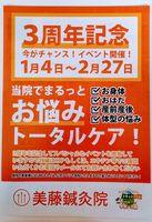 3周年記念イベント開催!!